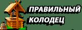 Правильный колодец Logo